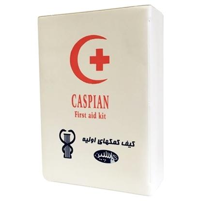 کیف کمک های اولیه کاسپین